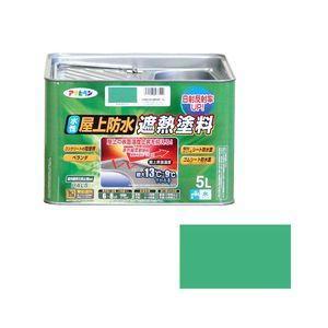 アサヒペン 水性屋上防水遮熱塗料 5L(ライトグリーン) ボウスイシヤネツ5L LGR 返品種別B