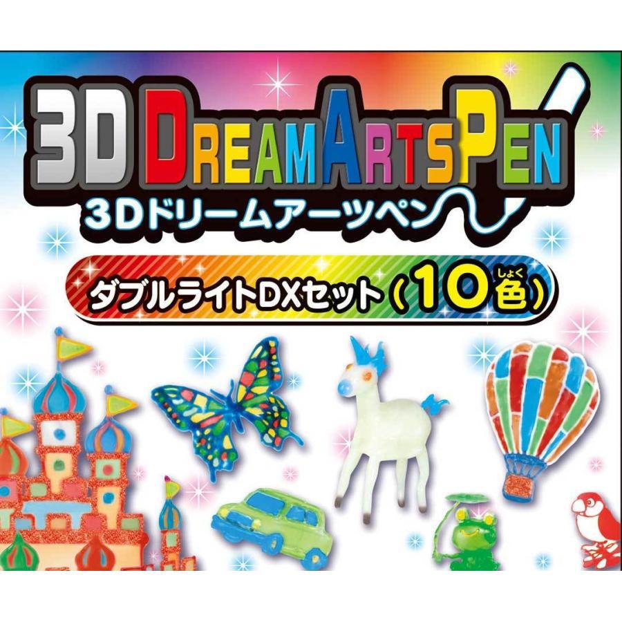 メガハウス 3Dドリームアーツペン ダブルライトDXセット 10色 大注目 返品種別B 新発売