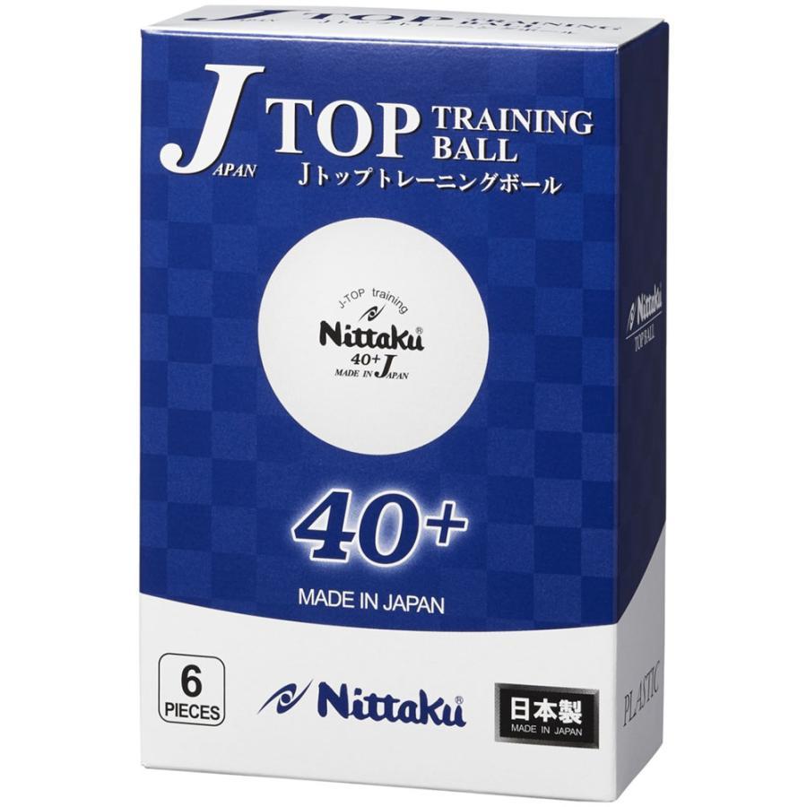 ニッタク 卓球ボール 硬式40ミリ 練習球 上品 白 6個入り NT-NB1360 トレ球 Nittaku 完売 返品種別A ジャパントップ