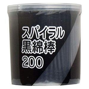 スパイラル黒綿棒 送料無料カード決済可能 商舗 200本 ケース入 平和メディク 返品種別A