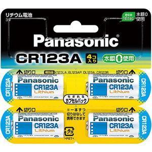 引き出物 パナソニック 直営ストア カメラ用リチウム電池 4本入 Panasonic CR-123AW 返品種別A CR123A 4P