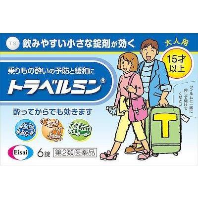 第2類医薬品 エーザイ トラベルミン 入手困難 6錠 日本最大級の品揃え 返品種別B