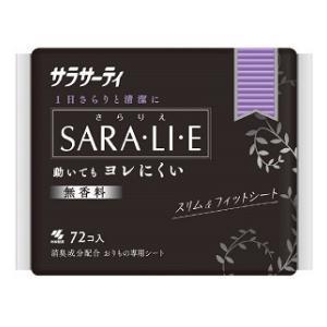 サラサーティ サラリエ 秀逸 無香料 限定モデル 72個 小林製薬 SARA E LI 返品種別A フィットシート スリム
