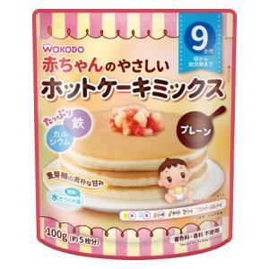捧呈 現金特価 和光堂 赤ちゃんのやさしいホットケーキミックス プレーン 100g 返品種別B 9か月頃から幼児期まで アサヒグループ食品