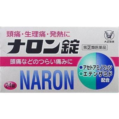 第 2 類医薬品 大正製薬 返品種別B 新入荷 流行 ナロン錠 24錠 ☆新作入荷☆新品