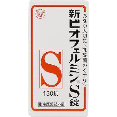 大正製薬 ついに再販開始 新ビオフェルミンS錠 返品種別B 130錠 人気海外一番