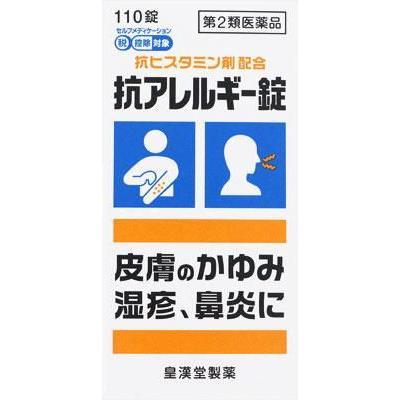 第2類医薬品 百貨店 皇漢堂製薬 抗アレルギー錠 クニヒロ レビューを書けば送料当店負担 返品種別B 110錠