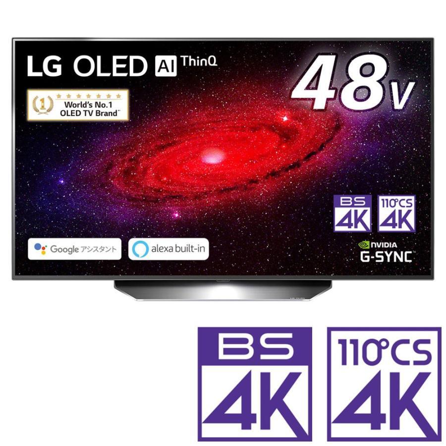 標準設置無料 設置Aエリアのみ (訳ありセール 格安) LGエレクトロニクス 本日限定 48型 4Kチューナー内蔵テレビ OLED48CXPJA 返品種別A 有機ELパネル
