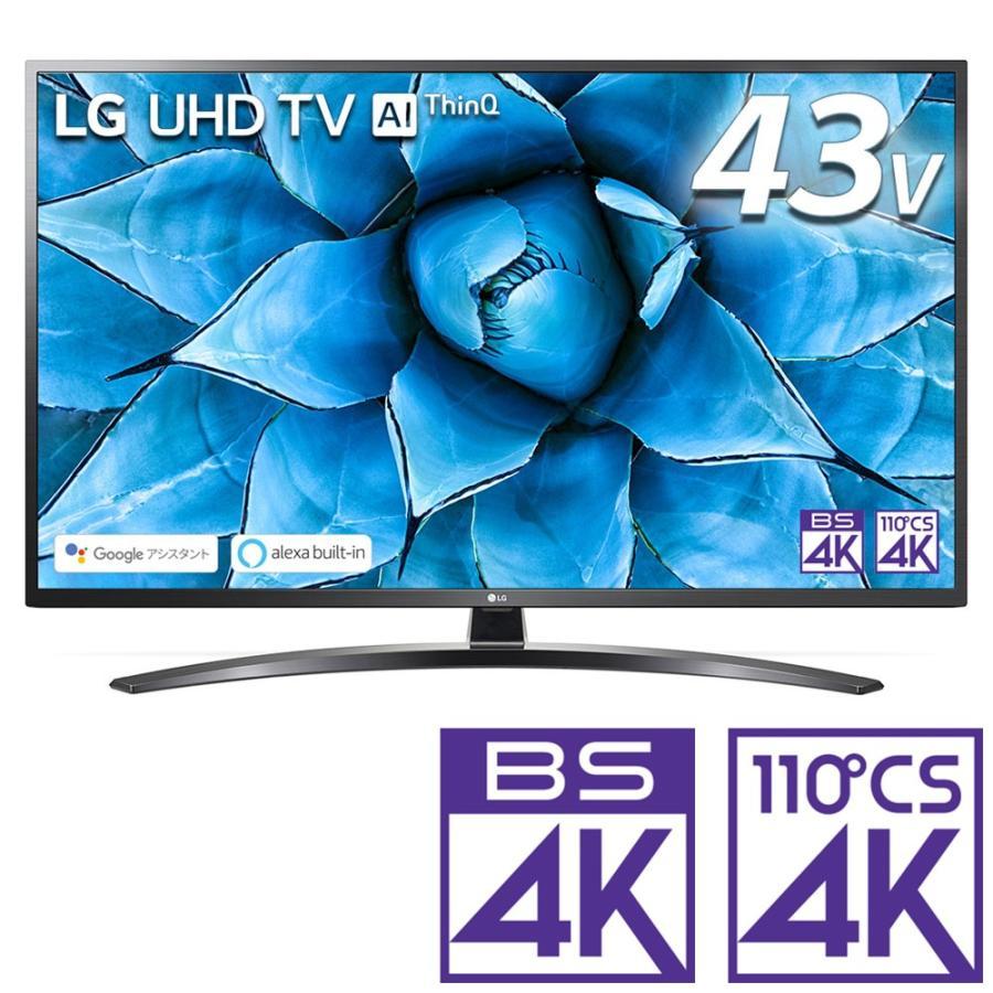 標準設置無料 設置Aエリアのみ LGエレクトロニクス 43型4Kチューナー内蔵 LED液晶テレビ 迅速な対応で商品をお届け致します 返品種別A 43UN7400PJA 上質