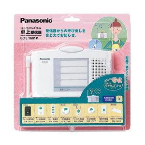 パナソニック 卓上受信器 小電力型ワイヤレスコール 返品種別A 超激得SALE ECE-1601P セール商品