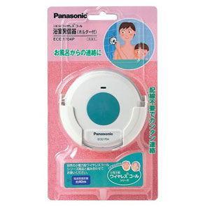 パナソニック 浴室発信器 超激安 安心と信頼 ホルダー付き 小電力型ワイヤレスコール ECE-1704P 返品種別A