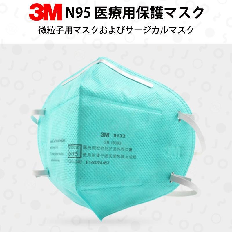 医療用マスク 3M 9132 マスク N95 折りたたみ式 防護マスク 5枚入り 新品 個別包装品 送料無料  即納 「正規保証」緊急入荷 joso 02