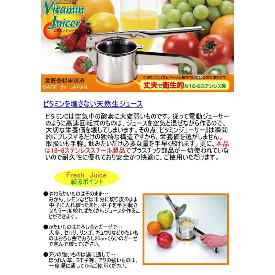 ビタミンジューサー 送料無料 日本製 ジューサー 搾る 絞る しぼる 果物 生ジュース 野菜 フレッシュ ステンレス製 丈夫 衛生的 健康|joy-island|02