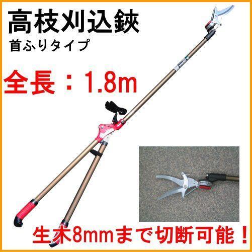 高枝刈込鋏 首振りタイプ 1800mm PM-1800 日本製 プルーマン はさみ 刈り込みバサミ 刈り込みはさみ 枝 剪定 軽量