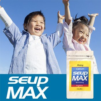 カルシウム 身長 サプリ アルギニン 子供 キッズ サプリメント ジュニア プロテイン サプリ 粉末 パウダー SEUP MAX 《送料無料》|joy-mart