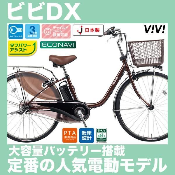 (送料無料)電動自転車 24インチ パナソニック ビビDX BE-ELD433 2017年モデル ママチャリ 電動アシスト自転車