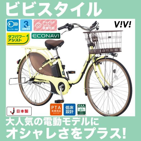 (送料無料)電動自転車 26インチ パナソニック ビビスタイル BE-ELDS633 2017年モデル ママチャリ 電動アシスト自転車