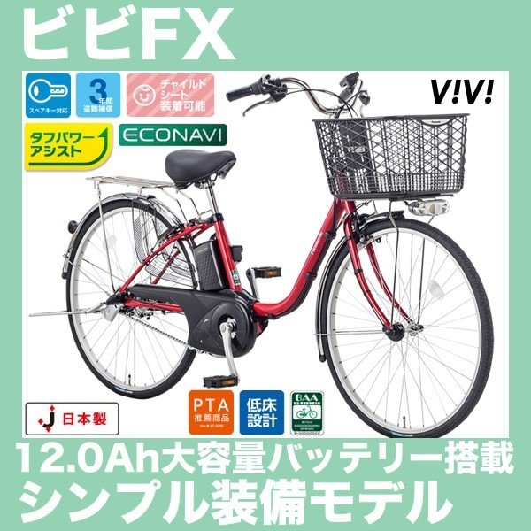 (送料無料)電動自転車 24インチ パナソニック ビビFX BE-ELF43 2017年モデル ママチャリ 電動アシスト自転車