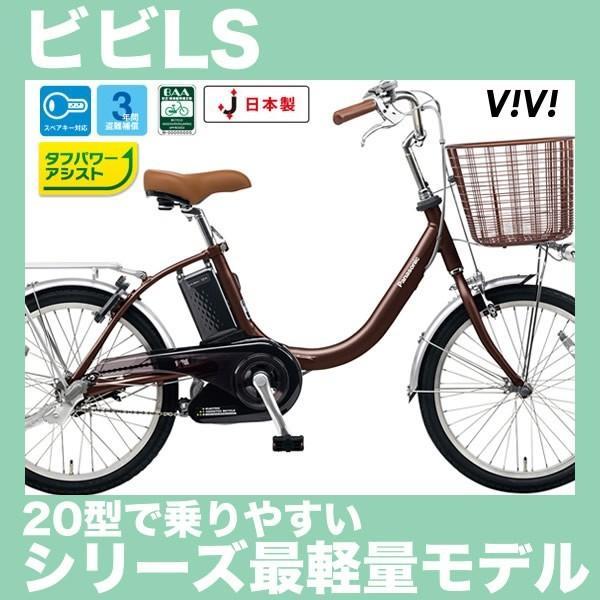 (送料無料)電動自転車 20インチ パナソニック ビビLS BE-ELLS03 2017年モデル ママチャリ 電動アシスト自転車