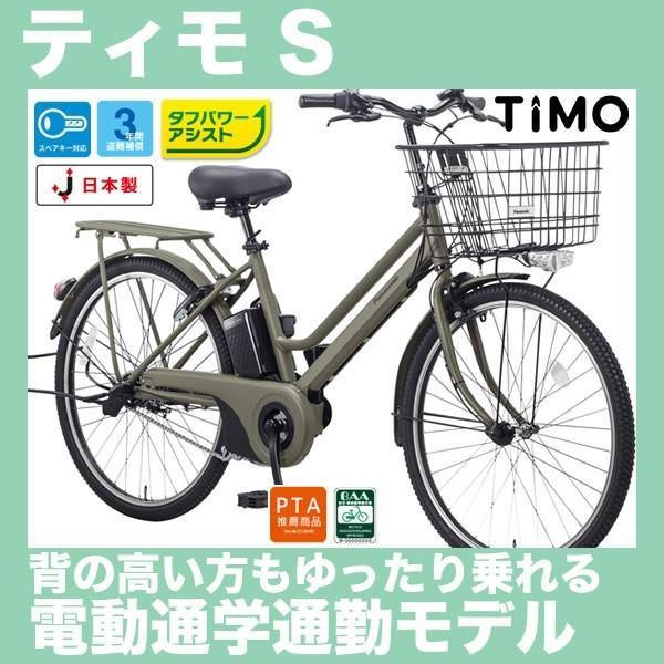 (送料無料)電動自転車 26インチ パナソニック ティモS BE-ELST632 2017年モデル 電動アシスト自転車 通学自転車