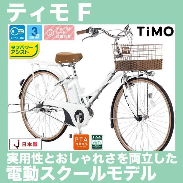 (送料無料)電動自転車 26インチ パナソニック ティモF BE-ELTF63 2017年モデル 電動アシスト自転車 通学自転車