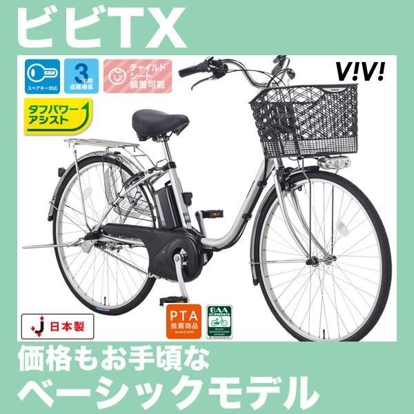 (送料無料)電動自転車 24インチ パナソニック ビビTX BE-ELTX432 2017年モデル ママチャリ 電動アシスト自転車