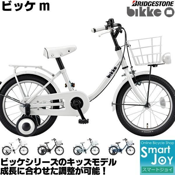 ブリヂストン ビッケM 16インチ 変速なし 幼児自転車 子供自転車 BK16UM