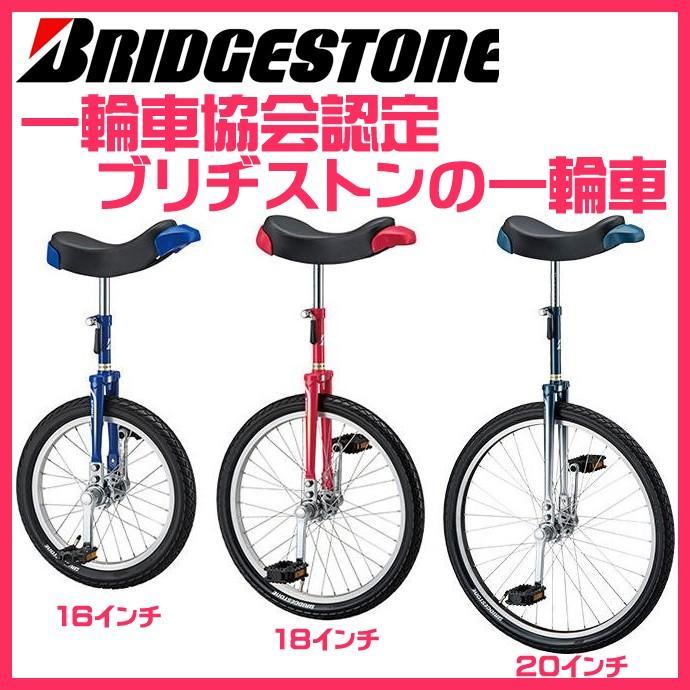 【子供用 一輪車】ブリヂストン スピンズ SPN-16/SPN-20/SPN-24