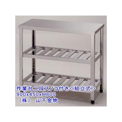 (要 納期確認) (調理台二段スノコ付き<組立式>)450 x 600 x H800 (送料無料)