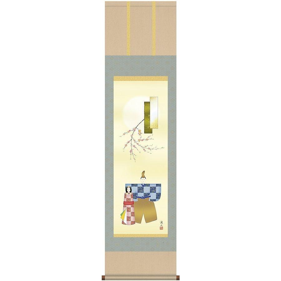 雛祭り 桃の節句 掛け軸 立雛 (洛彩緞子本表装・尺三) 伊藤渓山 (三美会) MF1-100 (第45集)