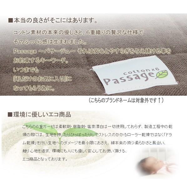 日本製 無添加6重カーゼ  パサージュ 生地カット販売 140cm巾で単位は40cm 高級 日本製 マスク 無地 ガーゼマスク ガーゼ生地 マスク作る布 国産 joyfull 02