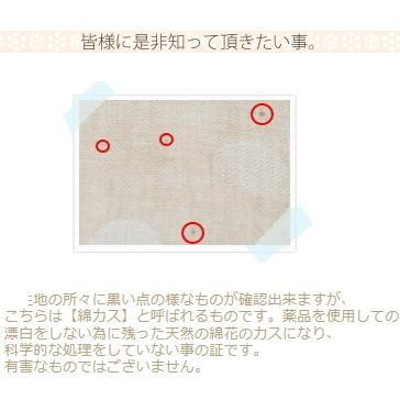 国産 オーガニックコットン ダブルガーゼ 生地カット 約50x110cm 日本製 マスク生地 綿 柄 手芸 ガーゼマスク 在庫あり 洗える おしゃれ 第2波 無地 日本郵便|joyfull|04