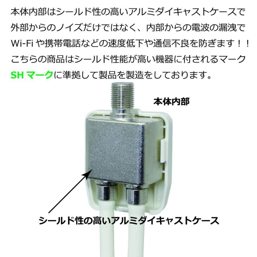 アンテナ分配器 4K8K・地デジ・BS・CS・CATV放送対応 2分配 ケーブル一体型(50cm) 出力側ケーブル付き 全端子電流通過型 日本仕様 ホワイト TS-A2SP05WH4C TARO joyfulmall 05