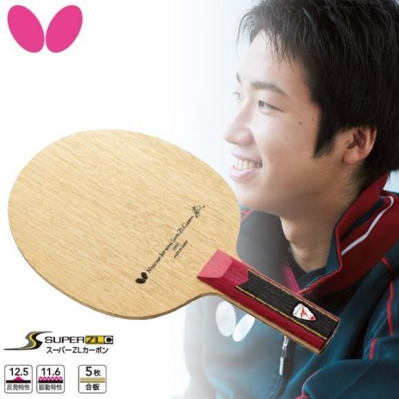 (卓球 シェーク) バタフライ(Butterfly) 水谷準 SUPER ZLC-FL 36601(取寄)(卓球 ラケット)