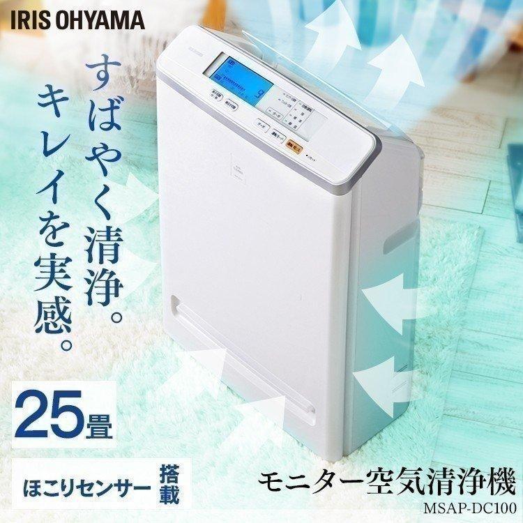 空気清浄機 小型 25畳 ペット臭 花粉 アイリスオーヤマ モニター モニター空気清浄機 ホワイト MSAP-DC100|joylight