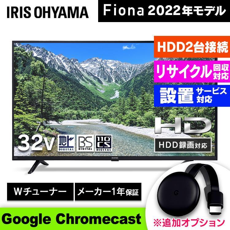 テレビ 32型 32インチ 新品 液晶テレビ 本体 一人暮らし 新生活 グーグルクロムキャスト Google chromecast アイリスオーヤマ 32WB10P:予約品|joylight