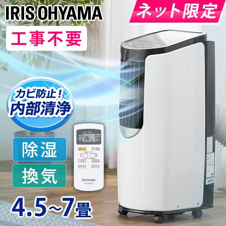 ポータブルクーラー クーラー エアコン ポータブル 冷風 除湿 冷房 アイリスオーヤマ 2.2kW IPP-2221G-W ホワイト|joylight