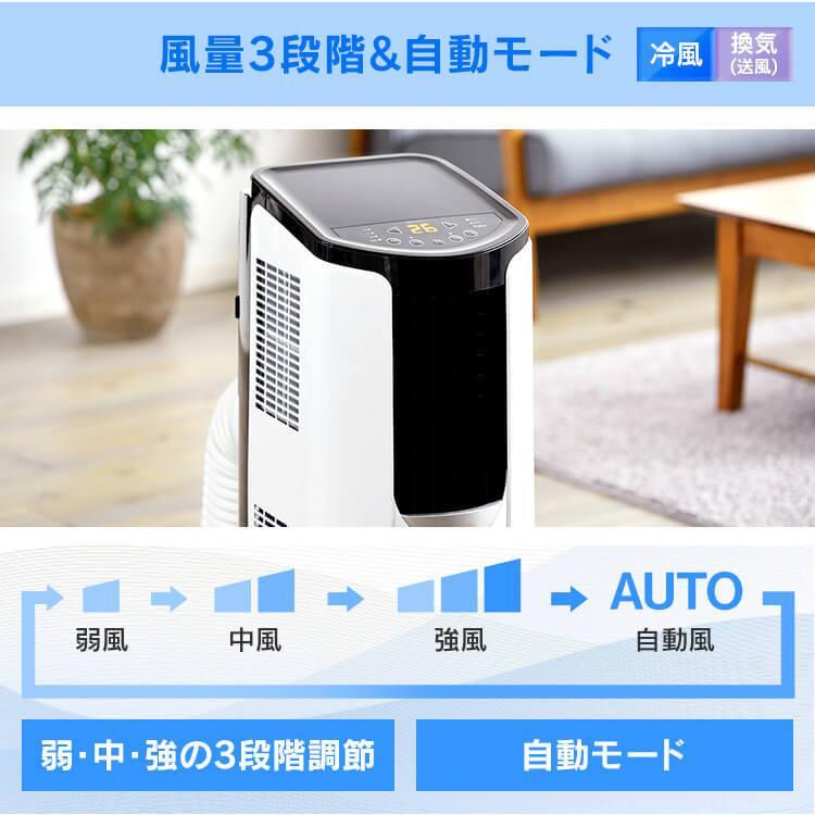 ポータブルクーラー クーラー エアコン ポータブル 冷風 除湿 冷房 アイリスオーヤマ 2.2kW IPP-2221G-W ホワイト|joylight|11