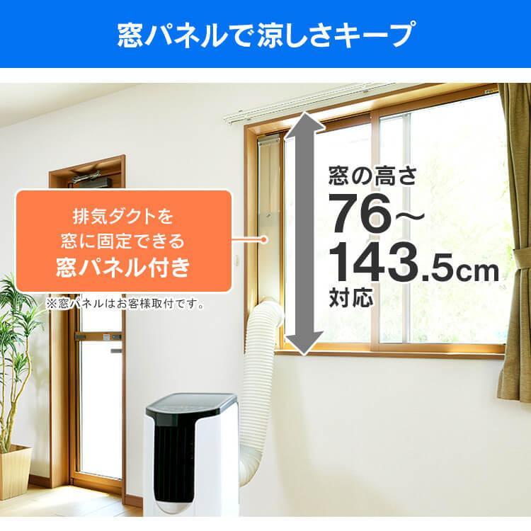 ポータブルクーラー クーラー エアコン ポータブル 冷風 除湿 冷房 アイリスオーヤマ 2.2kW IPP-2221G-W ホワイト|joylight|17
