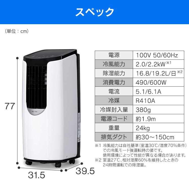 ポータブルクーラー クーラー エアコン ポータブル 冷風 除湿 冷房 アイリスオーヤマ 2.2kW IPP-2221G-W ホワイト|joylight|20