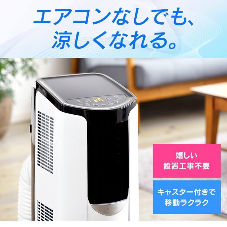 ポータブルクーラー クーラー エアコン ポータブル 冷風 除湿 冷房 アイリスオーヤマ 2.2kW IPP-2221G-W ホワイト|joylight|03