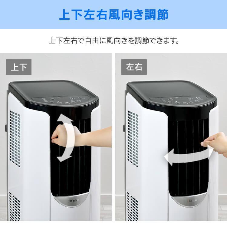ポータブルクーラー クーラー エアコン ポータブル 冷風 除湿 冷房 アイリスオーヤマ 2.2kW IPP-2221G-W ホワイト|joylight|10