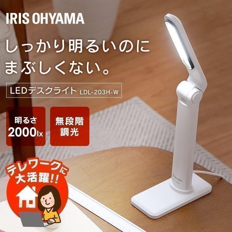 デスクライト LED 子供 おしゃれ 目に優しい スタンドライト LEDライト 照明 勉強机 読書灯 電気スタンド 卓上 机 203タイプ アイリスオーヤマ LDL-203H|joylight