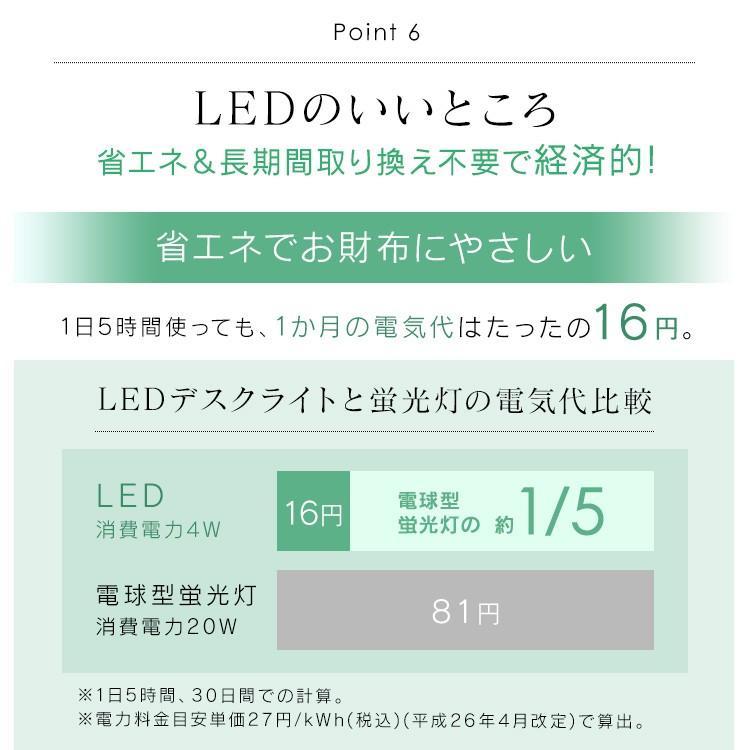 デスクライト LED 子供 おしゃれ 目に優しい スタンドライト LEDライト 照明 勉強机 読書灯 電気スタンド 卓上 机 203タイプ アイリスオーヤマ LDL-203H|joylight|10