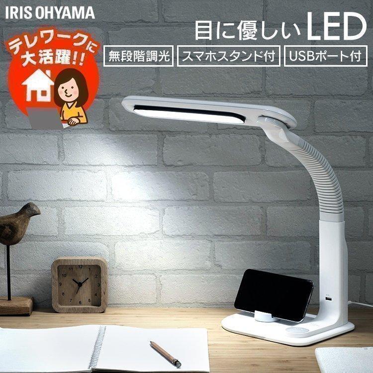デスクライト LED 子供 おしゃれ 目に優しい スマホ スマホスタンド ライト 照明 シンプル デスク LEDデスクライト ホワイト LDL-501RN-W アイリスオーヤマ joylight