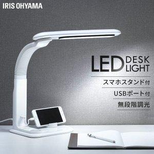 デスクライト LED 子供 おしゃれ 目に優しい スマホ スマホスタンド ライト 照明 シンプル デスク LEDデスクライト ホワイト LDL-501RN-W アイリスオーヤマ joylight 20
