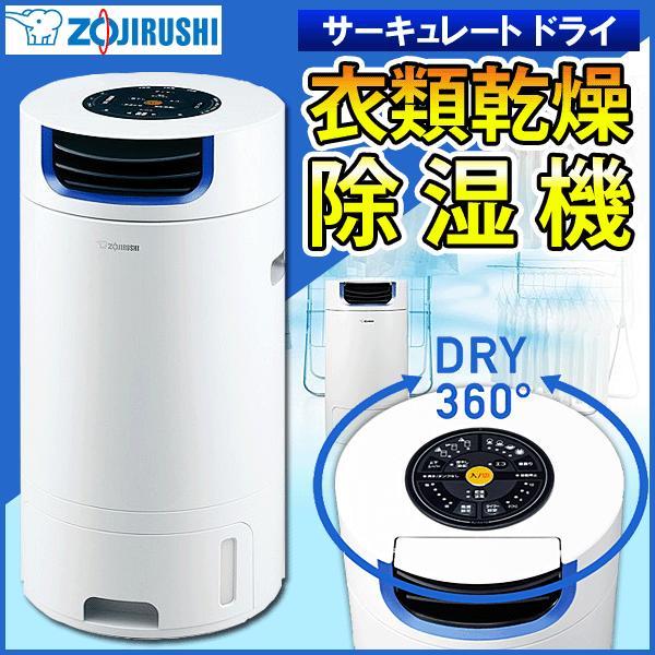 除湿機 除湿衣類乾燥機 RJXA70 WL 象印