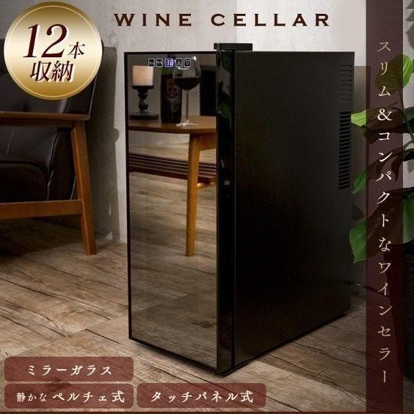 ワインセラー 家庭用 12本 ミラーガラス 1ドア おしゃれ ペルチェ式 ワイン収納 APWC-35C