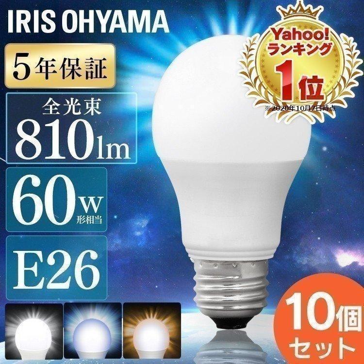 電球 LED 種類 口金 E26 60W相当 60W 広配光 60形相当 10個セット アイリスオーヤマ 昼光色 昼白色 電球色 LDA7D-G-6T62P LDA7N-G-6T62P LDA7L-G-6T62P|joylight