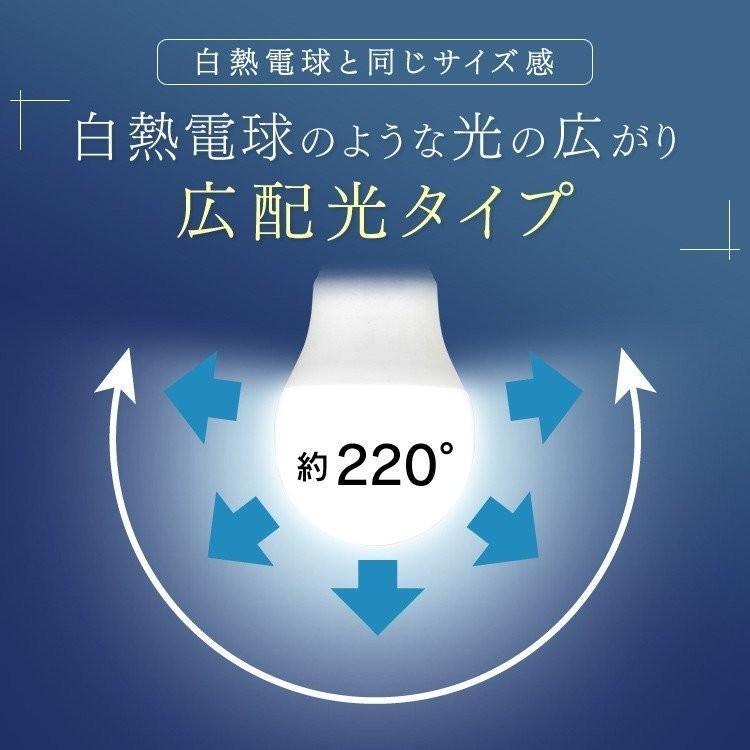 電球 LED 種類 口金 E26 60W相当 60W 広配光 60形相当 10個セット アイリスオーヤマ 昼光色 昼白色 電球色 LDA7D-G-6T62P LDA7N-G-6T62P LDA7L-G-6T62P|joylight|02
